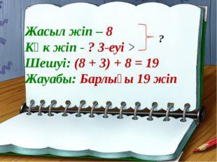 Жасыл жіп – 8 Көк жіп - ? 3-еуі Шешуі: (8 + 3) + 8 = 19 Жауабы: Барлығы 19 ж