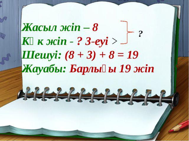 Жасыл жіп – 8 Көк жіп - ? 3-еуі Шешуі: (8 + 3) + 8 = 19 Жауабы: Барлығы 19 ж...