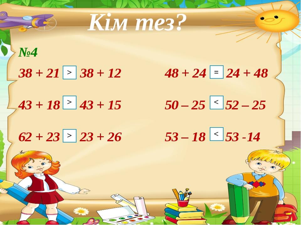Кім тез? №4 38 + 21 * 38 + 12 48 + 24 * 24 + 48 43 + 18 * 43 + 15 50 – 25 *...
