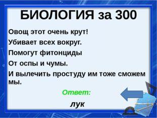 ХИМИЯ за 400 Ответ: ОЗОН Это вещество используют для дезинфекции воды, но, в