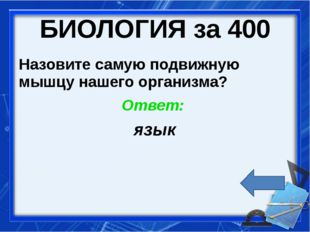 Астрономия за 500 Согласно воззрениям астролога Берроуза, раз в триста тысяч