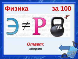 ХИМИЯ за 100 Ответ: Вольфрам Какой металл используют для изготовления нитей н