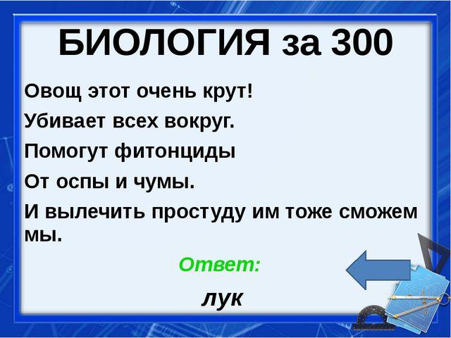 ХИМИЯ за 400 Ответ: ОЗОН Это вещество используют для дезинфекции воды, но, в...