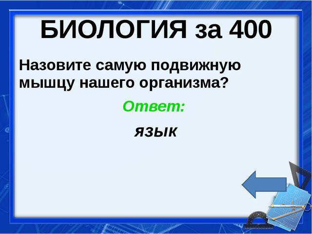 Астрономия за 500 Согласно воззрениям астролога Берроуза, раз в триста тысяч...