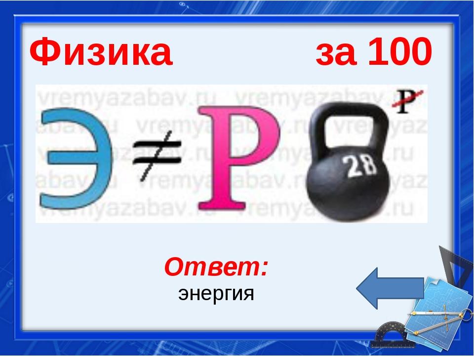 ХИМИЯ за 100 Ответ: Вольфрам Какой металл используют для изготовления нитей н...