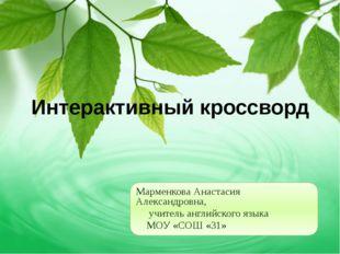 Интерактивный кроссворд Марменкова Анастасия Александровна, учитель английско