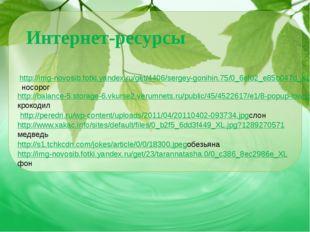 http://img-novosib.fotki.yandex.ru/get/4406/sergey-gonihin.75/0_6ef02_e85b047