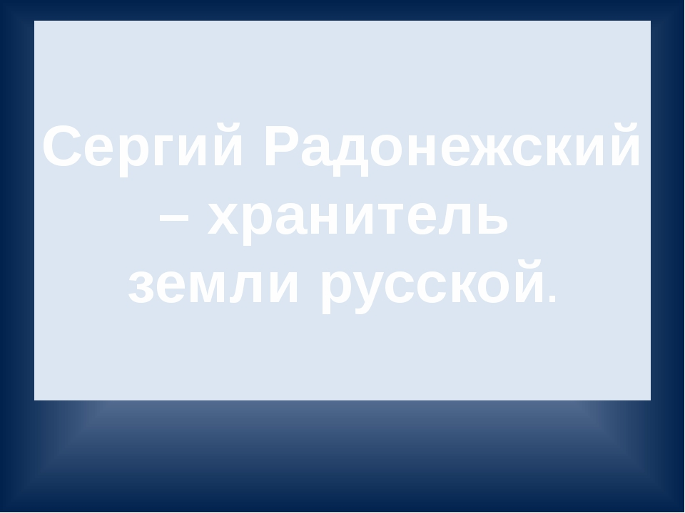 Сергий Радонежский – хранитель земли русской.