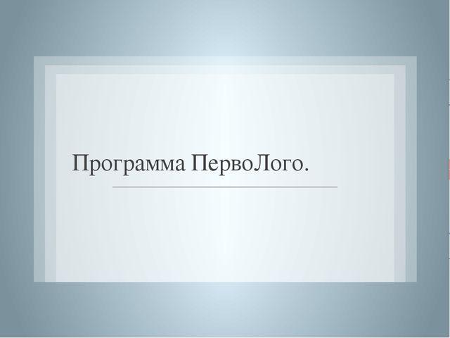 Программа ПервоЛого.