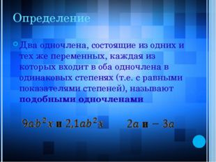 Определение Два одночлена, состоящие из одних и тех же переменных, каждая из