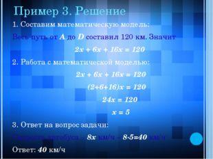 Пример 3. Решение 1. Составим математическую модель: Весь путь от А до D со