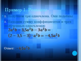 Пример 1. Решение 2. Получаем три одночлена. Они подобны 3. Находим сумму коэ