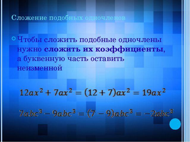 Сложение подобных одночленов Чтобы сложить подобные одночлены нужно сложить и...