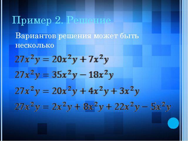 Пример 2. Решение Вариантов решения может быть несколько