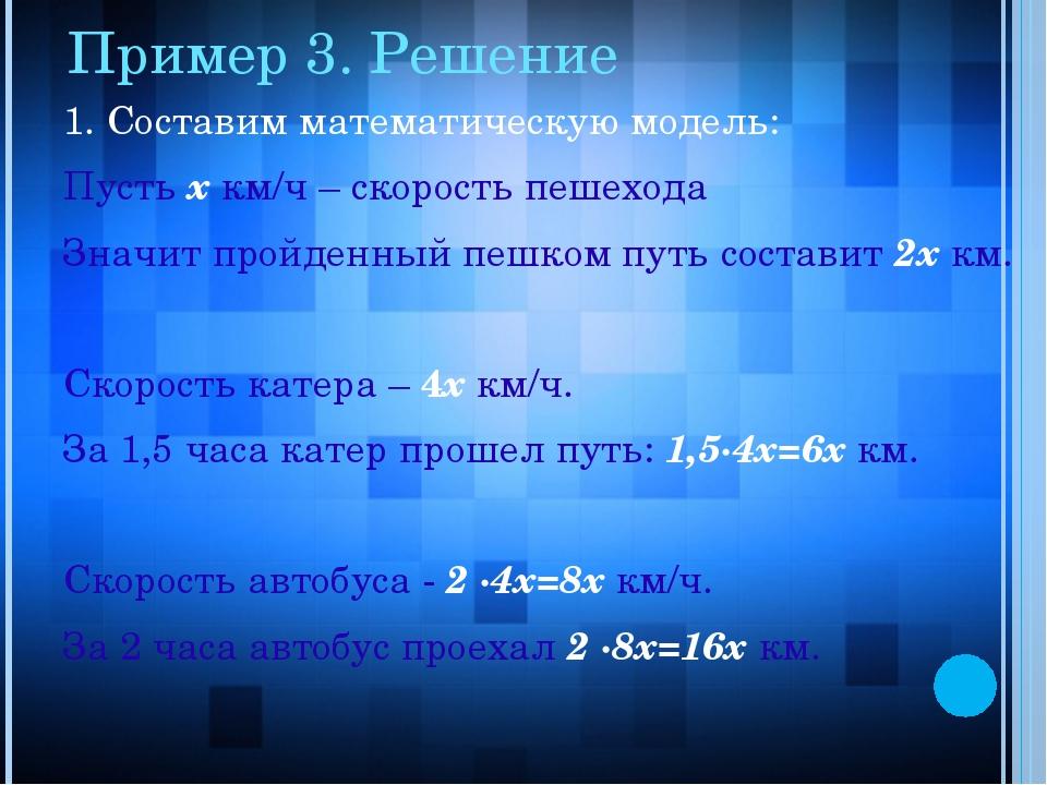 Пример 3. Решение 1. Составим математическую модель: Пусть х км/ч – скорост...