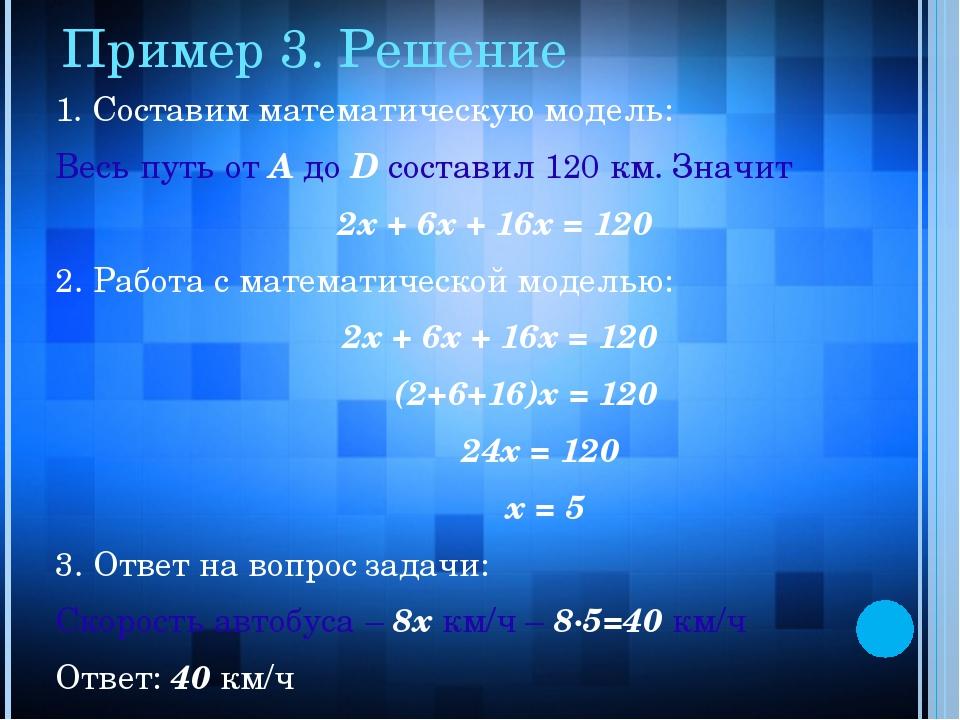 Пример 3. Решение 1. Составим математическую модель: Весь путь от А до D со...