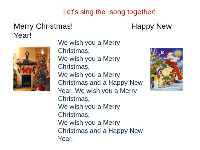 Let's sing the song together! Merry Christmas! Happy New Year! We wish you a...