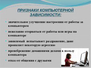 ПРИЗНАКИ КОМПЬЮТЕРНОЙ ЗАВИСИМОСТИ: значительное улучшение настроения от работ