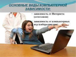 зависимость от Интернета (сетеголизм) зависимость от компьютерных игр (кибера