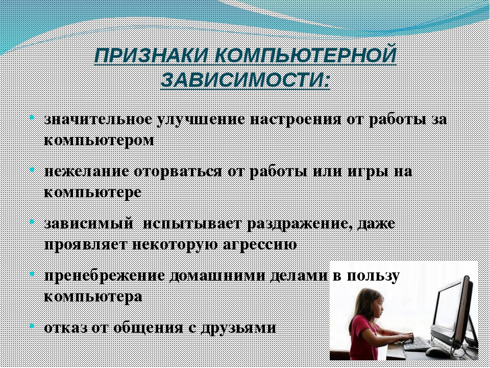 ПРИЗНАКИ КОМПЬЮТЕРНОЙ ЗАВИСИМОСТИ: значительное улучшение настроения от работ...