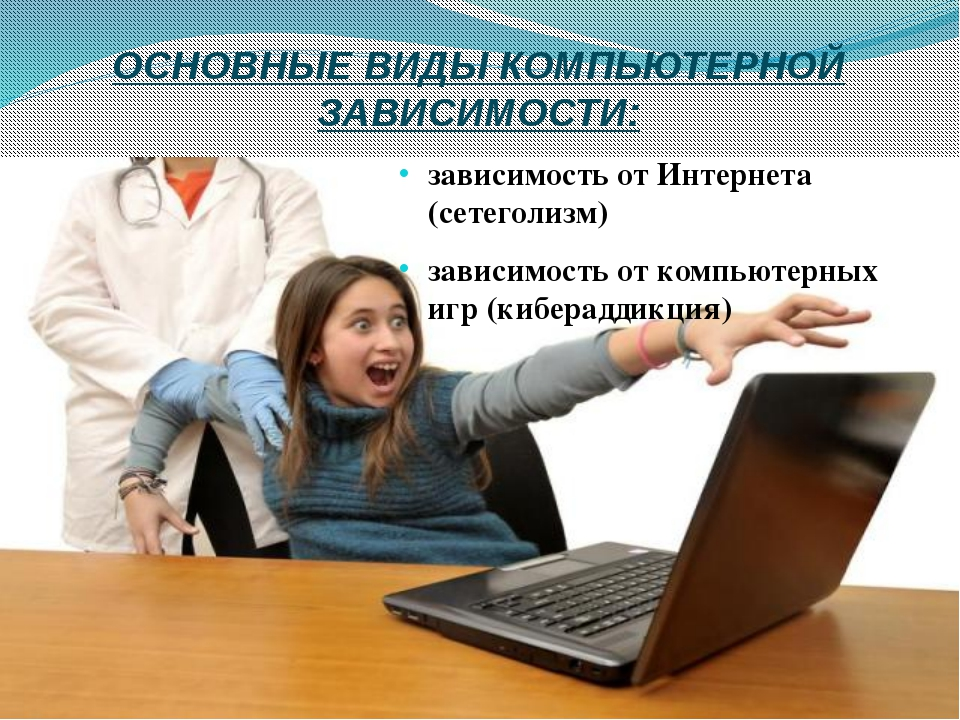 зависимость от Интернета (сетеголизм) зависимость от компьютерных игр (кибера...