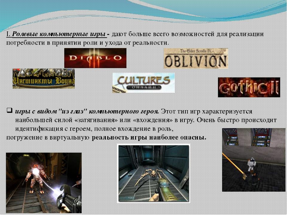 I. Ролевые компьютерные игры - дают больше всего возможностей для реализации...