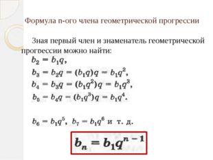 Формула n-ого члена геометрической прогрессии Зная первый член и знаменатель