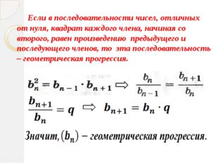 Если в последовательности чисел, отличных от нуля, квадрат каждого члена, на