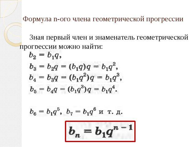 Формула n-ого члена геометрической прогрессии Зная первый член и знаменатель...