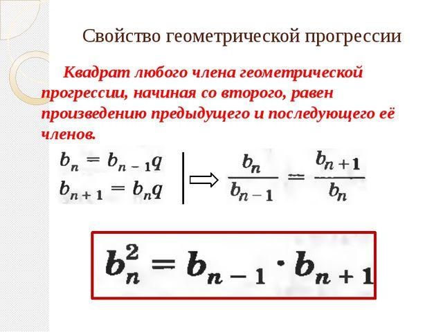 Свойство геометрической прогрессии Квадрат любого члена геометрической прогр...