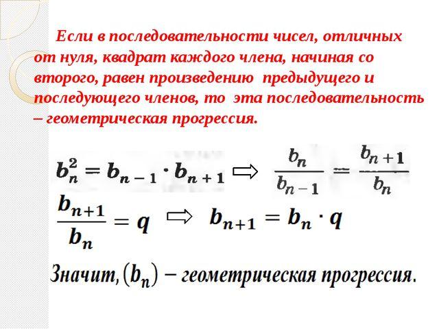 Если в последовательности чисел, отличных от нуля, квадрат каждого члена, на...