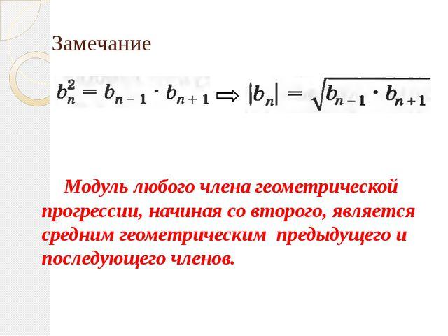 Замечание  Модуль любого члена геометрической прогрессии, начиная со второг...