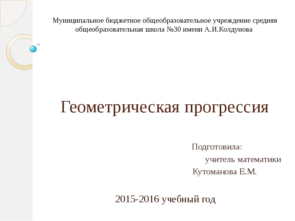 Геометрическая прогрессия Подготовила: учитель математики Кутоманова Е.М. 201...