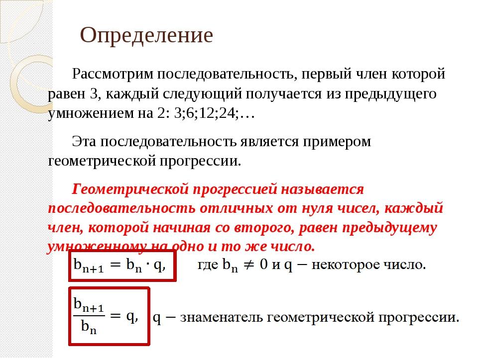 Определение Рассмотрим последовательность, первый член которой равен 3, кажд...