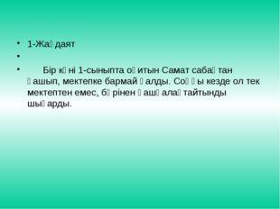 1-Жағдаят  Бір күні 1-сыныпта оқитын Самат сабақтан қашып, мектепке бармай қ