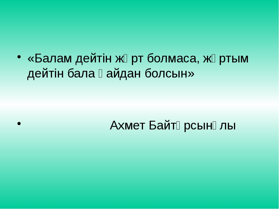 «Балам дейтін жұрт болмаса, жұртым дейтін бала қайдан болсын» Ахмет Байтұрсын...
