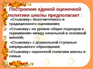 Построение единой оценочной политики школы предполагает : «Стыковку» безотмет