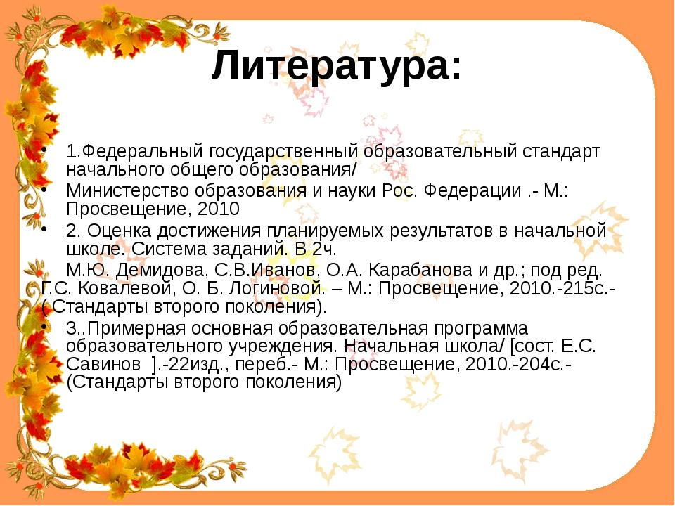 Литература: 1.Федеральный государственный образовательный стандарт начального...