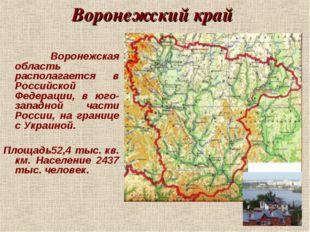 Воронежский край Воронежская область располагается в Российской Федерации, в