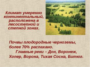 Климат умеренно континентальный, расположена в лесостепной и степной зонах. П