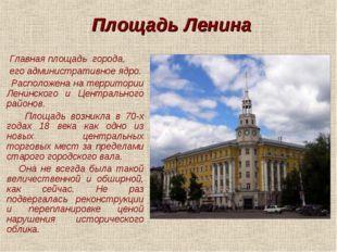 Площадь Ленина Главная площадь города, его административное ядро. Расположена