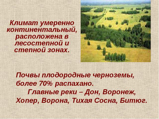 Климат умеренно континентальный, расположена в лесостепной и степной зонах. П...