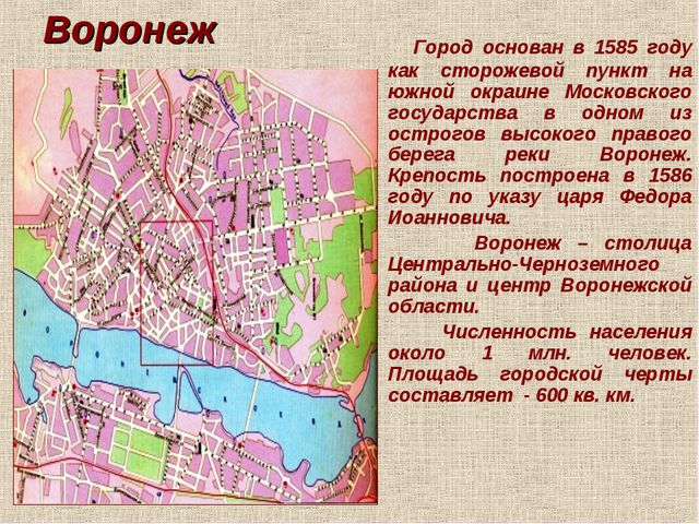 Воронеж Город основан в 1585 году как сторожевой пункт на южной окраине Моско...