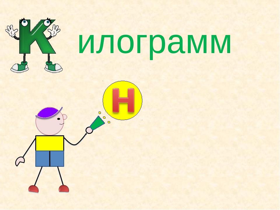 илограмм