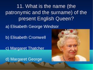 11. What is the name (the patronymic and the surname) of the present English