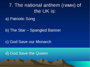 7. The national anthem (гимн) of the UK is: а) Patriotic Song b) The Star – S