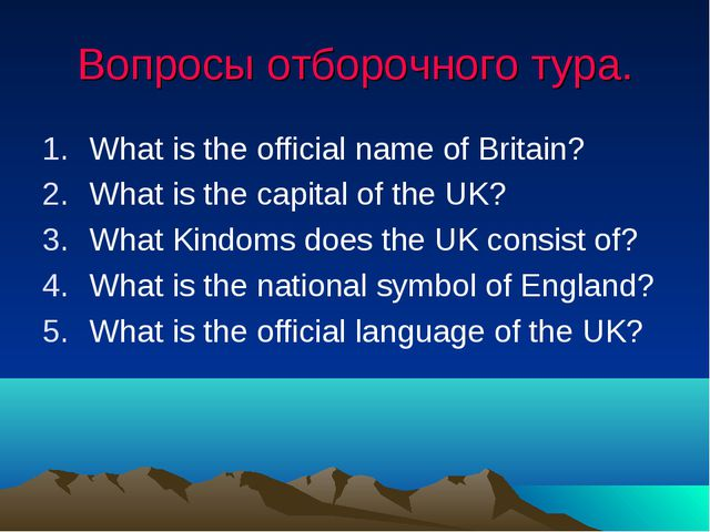 Вопросы отборочного тура. What is the official name of Britain? What is the c...