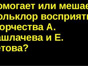 Помогает или мешает фольклор восприятию творчества А. Башлачева и Е. Летова?