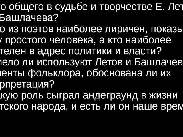 1. Что общего в судьбе и творчестве Е. Летова и А. Башлачева? 2. Кто из поэто...