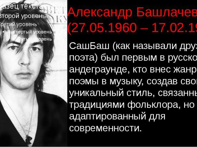 Александр Башлачев (27.05.1960 – 17.02.1988) СашБаш (как называли друзья поэт...